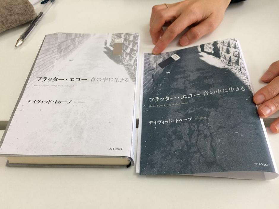 David Toop autobiography to be published in Japan - The Wire